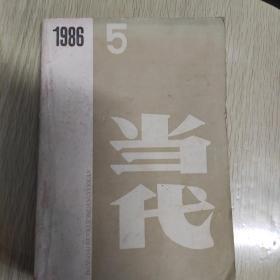 1986年第5期当代 张炜成名之作《古船》八成新