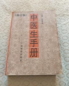 中医生手册[修订版]