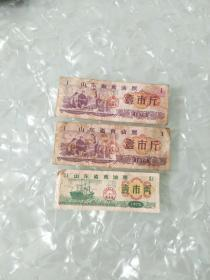 1975年山东省食油票壹市斤两张,壹市两一张