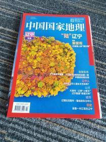 中国国家地理  辽宁专辑下