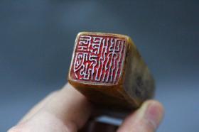 旧藏精品寿山石闲章印章D002439