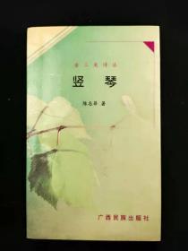 中国音乐家协会理事、高级编辑 陈志昂 签赠赵-忠祥 《竖琴》平装一册 HXTX317140