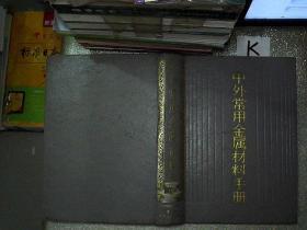 中外常用金属材料手册1990年版