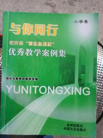 与你同行:绍兴市聚焦新课程优秀教学案例集(小学卷)