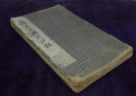 清拓《魏宁朔将军渔阳太守司马元兴墓志铭》 经折装一册全。