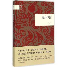 国民阅读经典:楚辞译注