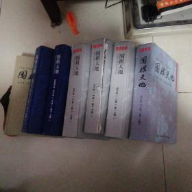 围棋天地合订本 2005 中下,2009 上中下,2011上,2012 上(品见图)共七本