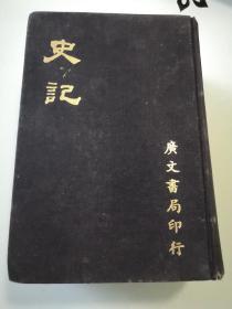 史记  广文书局初版