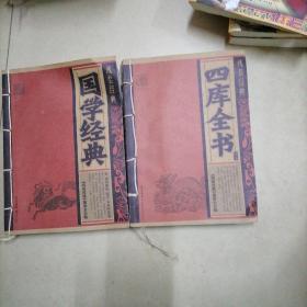 线装经典:四库全书精华、国学经典,两册合售。16开本