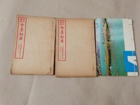 外台秘要.上海广益书局中华民国十三年