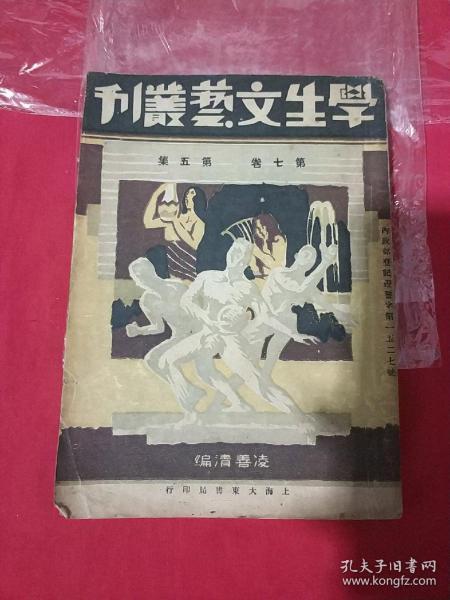 学生文艺丛刊:第七卷第五集(美术特刊号)