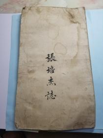 清末陕西名儒贺瑞麟书写李君墓表拓片一件
