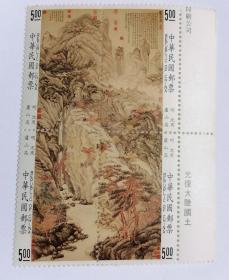 专261明沈周庐山高古画邮票