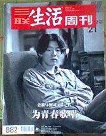 三联生活周刊 2016年第16期
