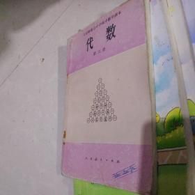 六年制重点中学高中数学课本第三册