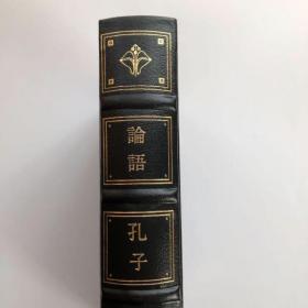 孔子 论语 日文版 日语 1988 富兰克林图书馆 Franklin Library フランクリン・ライブラリー