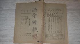 1944年《法令周报-特种刑事法令专号》第二卷第二十四期(惩治汉奸,禁烟禁毒等条例,战时军律,抗战刊物)