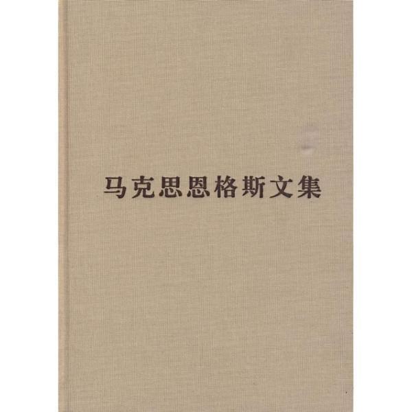 马克思恩格斯文集(第三卷)