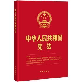 中华人民共和国宪法(2018年3月修 16开 精装版)法律