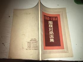 1960-1964围棋对局选集
