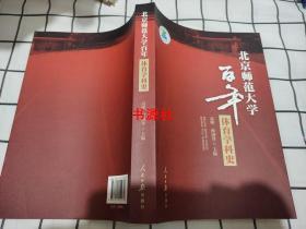 北京师范大学百年体育学科史(小16开)