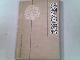 徐州文史资料(24)