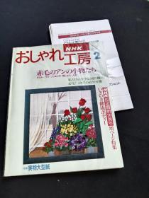 NHK 工房 手工活杂志  1996.2  小人形,小人偶制作