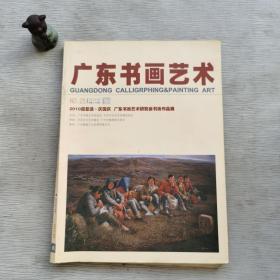 广东书画艺术2010.9