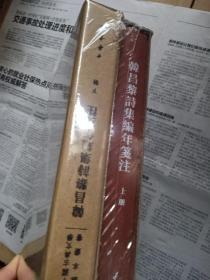 韩昌黎诗集编年笺注(典藏本)(全2册)(中国古典文学基本丛书)