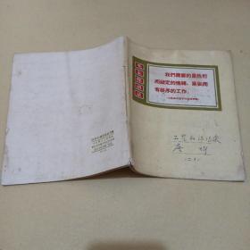 六,七十年代24开30页语录练习簿