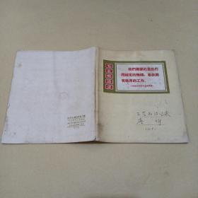 六,七十年代24开30页语录练习簿-2
