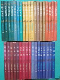 金庸作品 全集 36本全