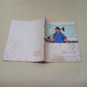 70年代24开30页练习薄(新社员)