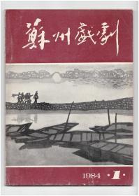 创刊号《苏州戏剧》1984年第1期