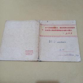 70年代24开40页语录软抄(送一琵笔记本封面)