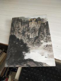 拍卖会    荣宝斋  中国书画 精品  2017