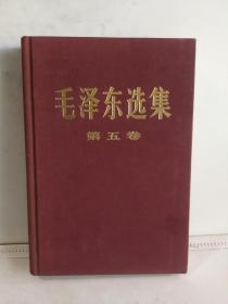 毛泽东选集 第五卷(1977年北京一版一印精)