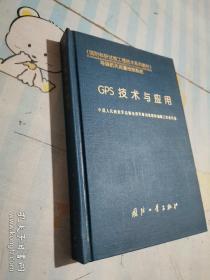 GPS技术与应用
