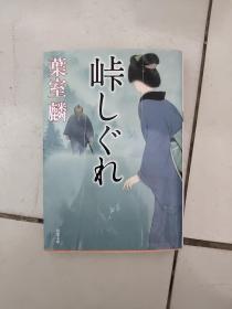 峠【日文原版如图实物图】