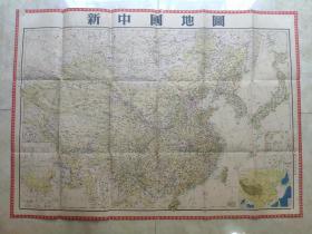 新中国地图  1952年77CM*107CM