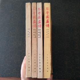 芥子园画传   一至四集  全四集