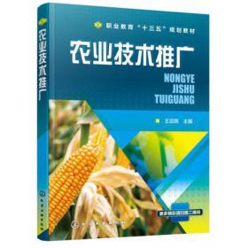 农业技术推广