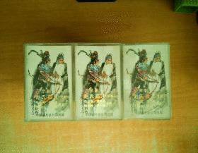 京剧磁带: 赵氏孤儿(1-2-3)1959年录音    【马连良  谭富英  张君秋  裘盛戎】3盒