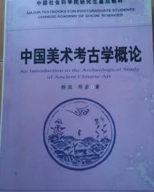 中国美术考古学概论