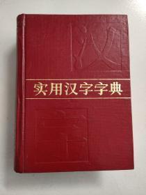 实用汉字字典(精装没勾画)