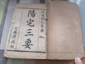 清木刻《阳宅三要》卷一、卷二一册全。