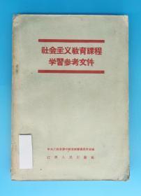 社会主义教育课程学习参考文件