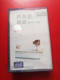 磁带:许茹芸-茹此精彩13首