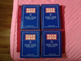 英汉汉英双解词典(英汉汉英双解词典 编委会)16开精装本四册全,总计13厘米厚,实物拍照详见描述,正版保真