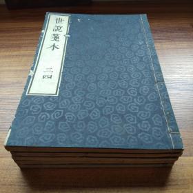 和刻本 《世说笺本》存5册 10卷